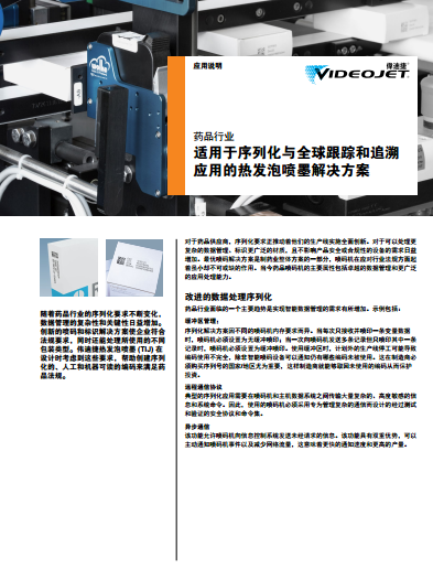 an-thermal-inkjet-solutions-for-serialization-and-global-track-and-trace-zh-cn