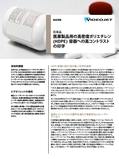 implementing-high-contrast-codes-on-hdpe-pharma-bottles-jp