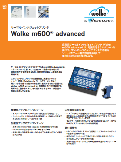 ss-wolke-m600-advanced-jp