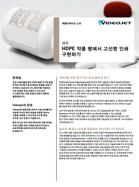 an-implementing-high-contrast-codes-on-hdpe-pharma-bottles_KO