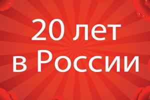 20 лет работы Videojet в России