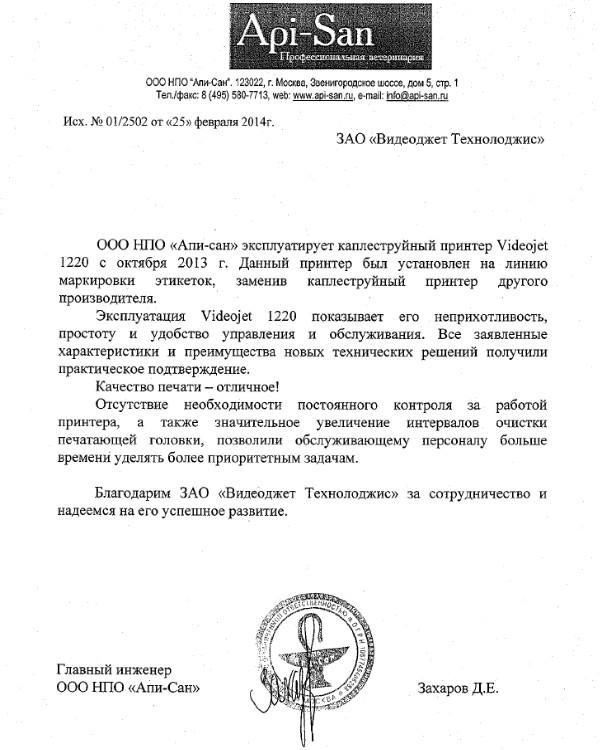 Отзыв о работе оборудования ООО НПО Апи-Сан