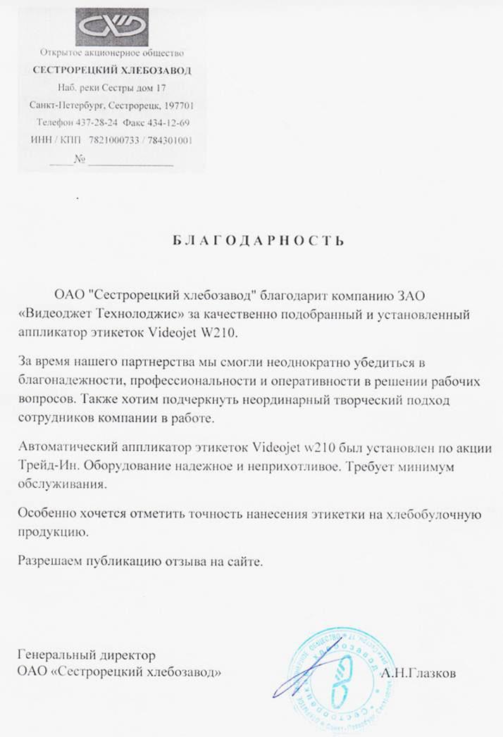 Благодарность от Сестрорецкого хлебокомбината ОАО