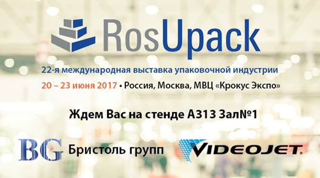 Приглашаем на выставку RosUpack-2017