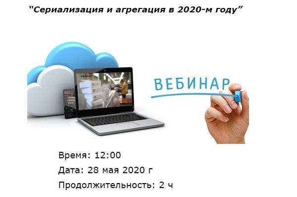 Бесплатный вебинар по сериализации и агрегации