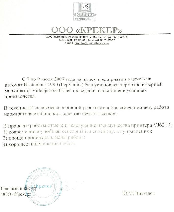 Отзыв о работе маркировочного оборудовани Videojet в ООО КРЕКЕР
