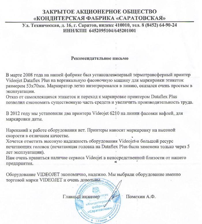 Отзыв о работе принтера маркировки в ЗАО Кондитерская фабрика Саратовская