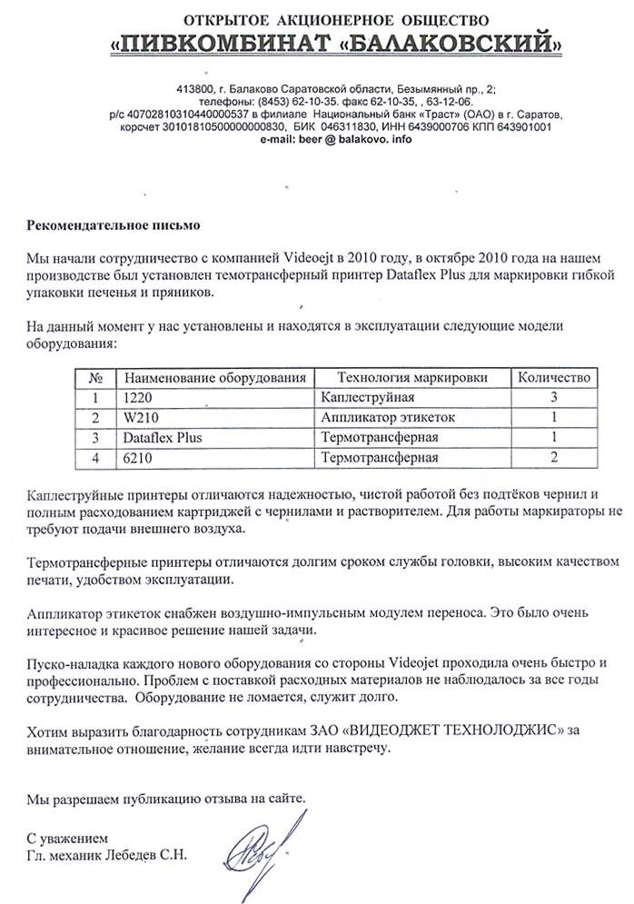 Отзыв о работе оборудования Videojet в Пивкомбинате Балаковский