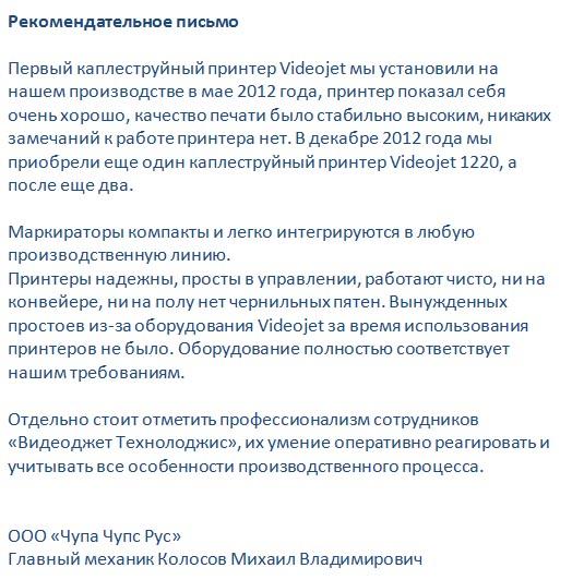 Отзыв о работе принтеров Videojet в ООО