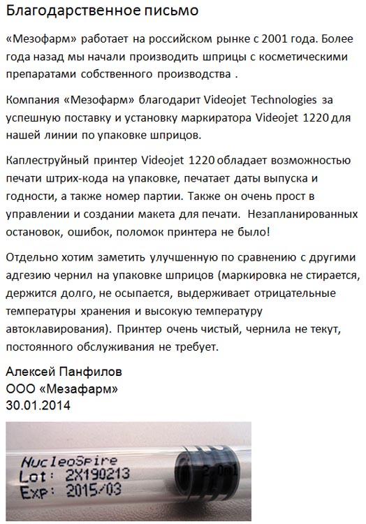 Письмо о работе принтера Videojet 1220 в ООО Мезафарм