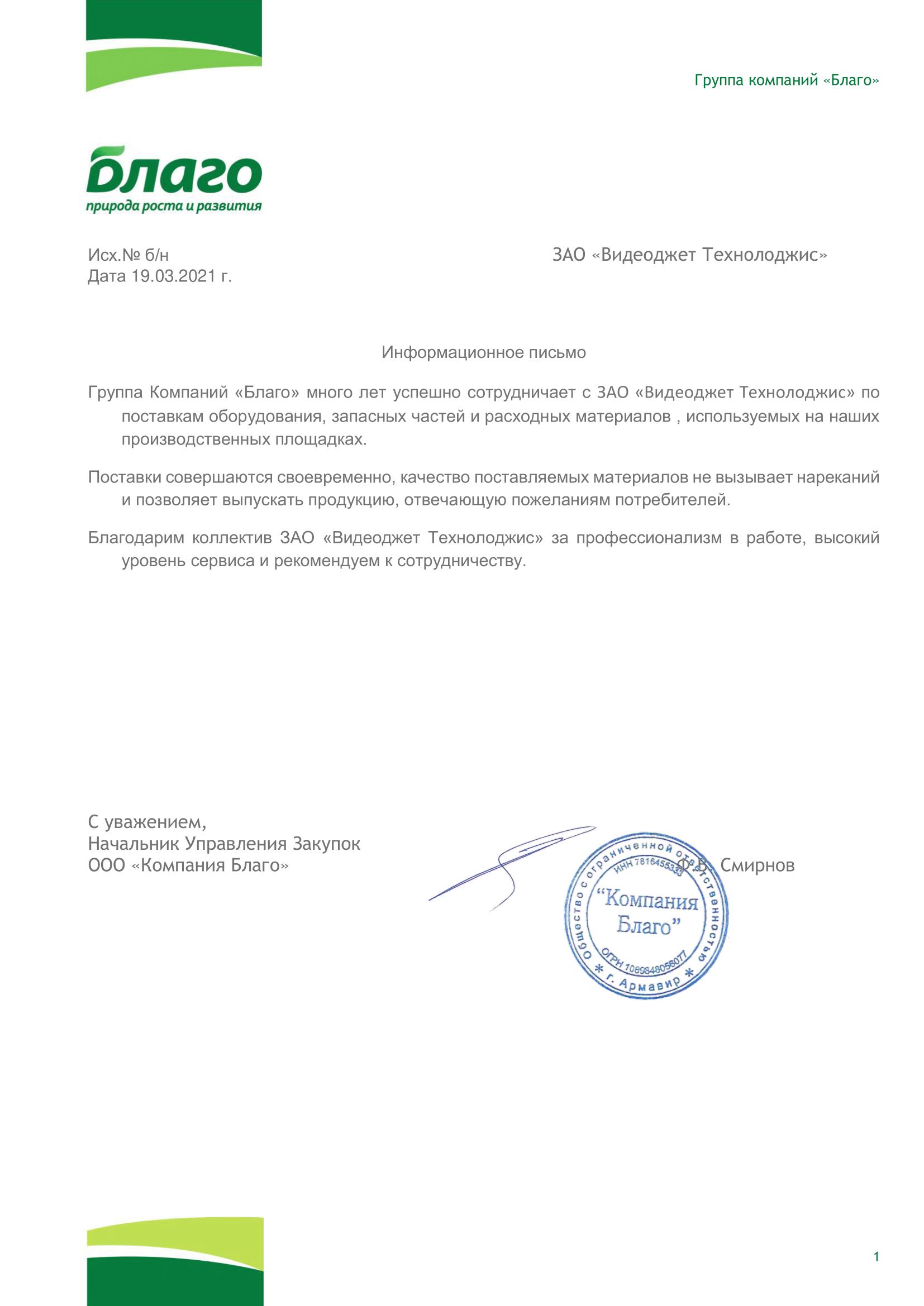 Рекомендация компании ООО Благо о работе с оборудованием Videojet