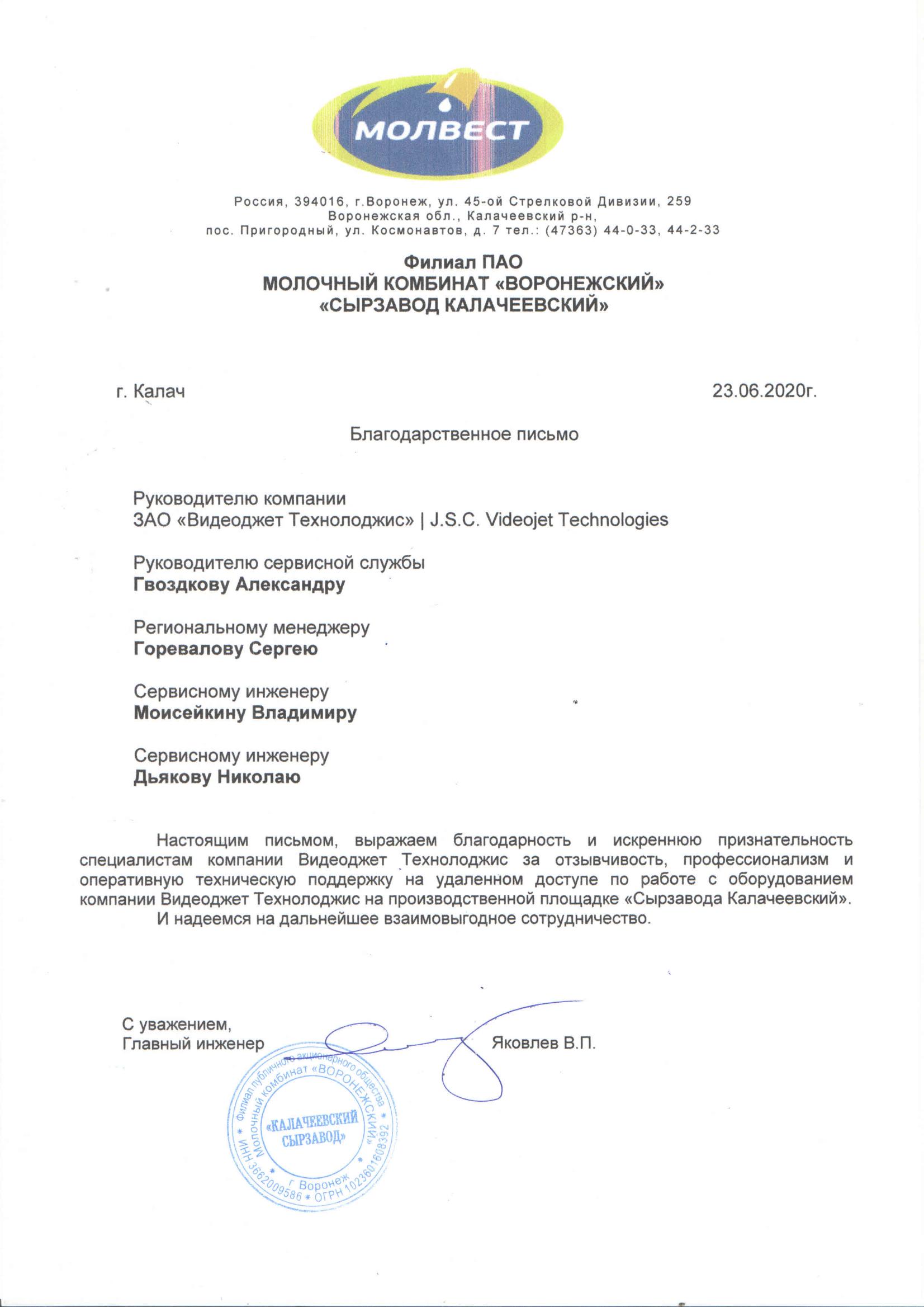 Отзыв компании ПАО Молвест о работе с компанией Videojet