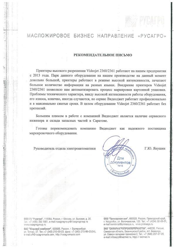 Рекомендательное письмо Саратовский Жиркомбинат