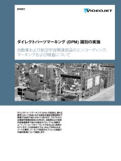 DPMの詳細資料をダウンロード